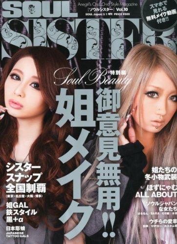 SOUL SISTER (ソウルシスター) Vol.10 2013年 03月号 [雑誌]