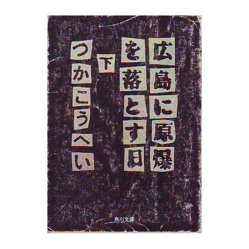 広島に原爆を落とす日〈下〉 (角川文庫)の詳細を見る