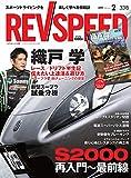 REV SPEED - レブスピード - 2019年 2月号  【特別付録DVD】