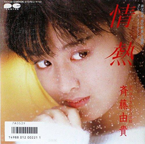 """情熱7""""アナログEPレコード"""
