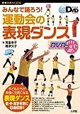 みんなで踊ろう! 運動会の表現ダンス (教育技術MOOK よくわかるDVDシリーズ)