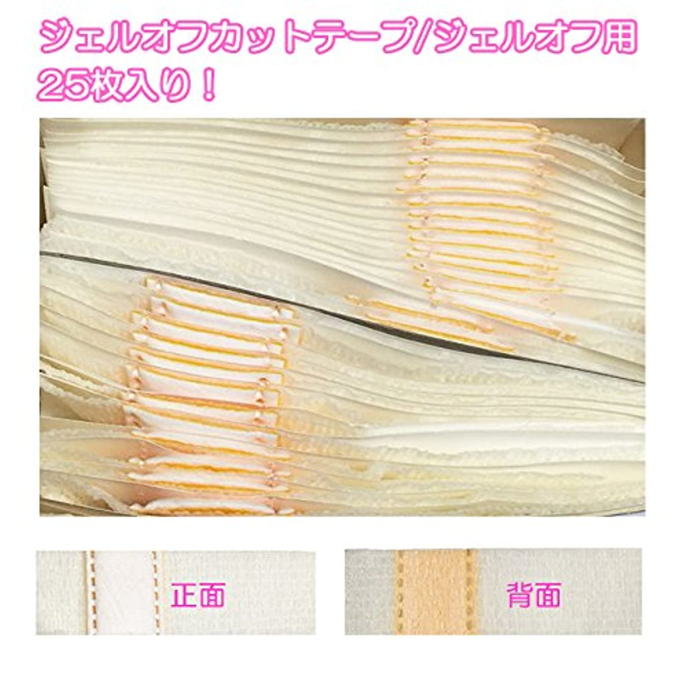 企業まで厚さジェルオフカットテープ/ジェルオフ用【25枚入り】 (ホワイト)