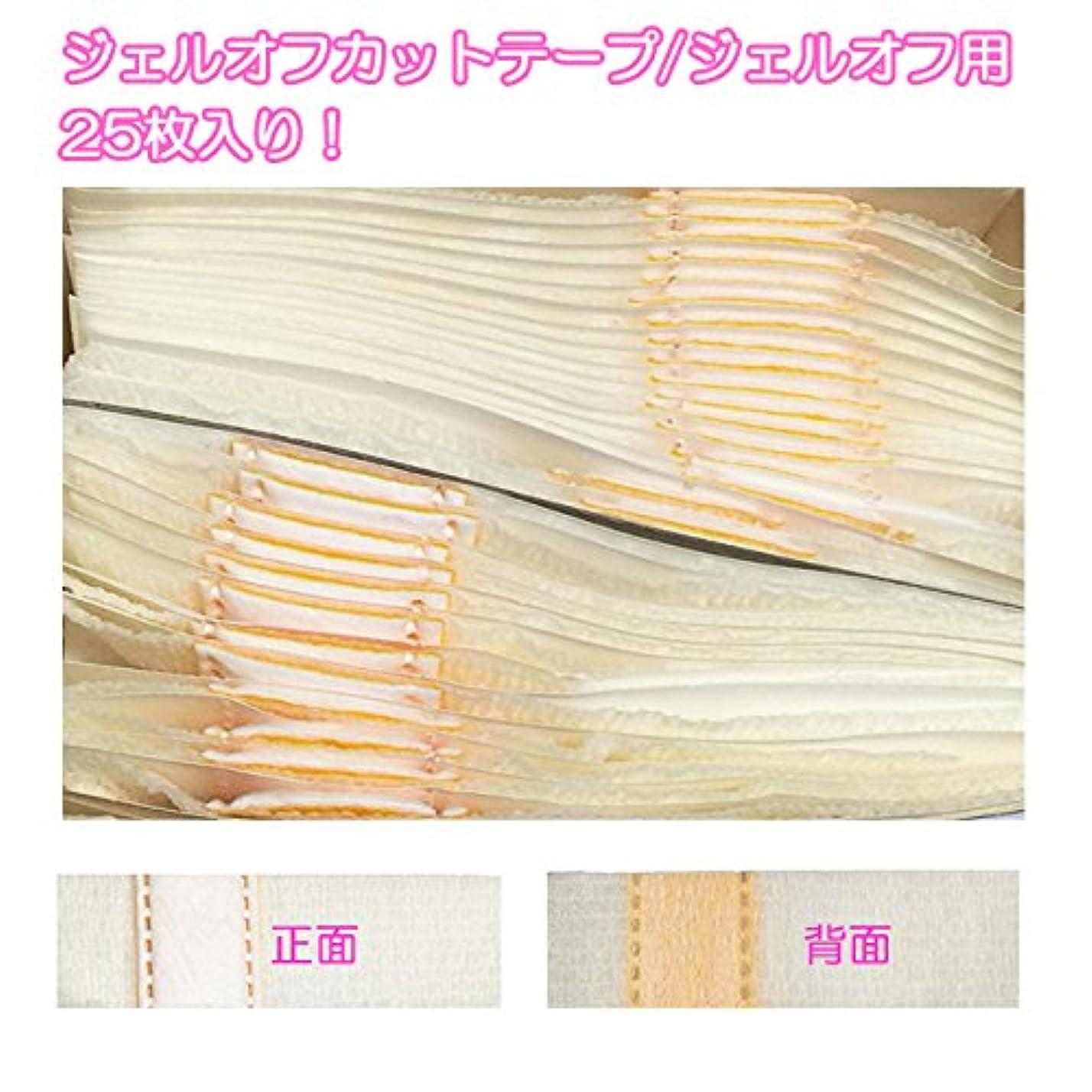 なかなか労働不要ジェルオフカットテープ/ジェルオフ用【25枚入り】 (ホワイト)