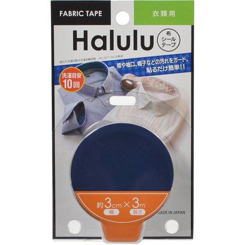 Halulu (ハルル) 布シールテープ 衣類用 無地 ネイビー 日用品 健康・...