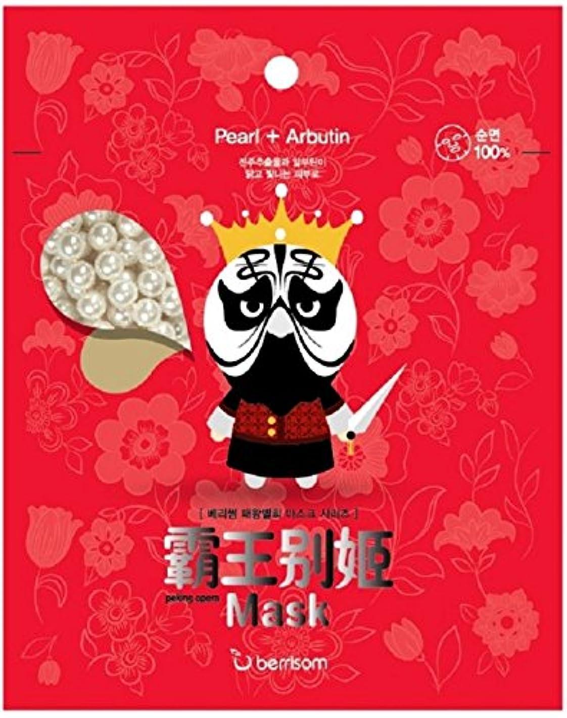 ニッケル可愛いさびたベリサム(berrisom)Peking Opera mask series #king