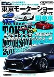 東京モーターショー国産車のすべて 2011 (モーターファン別冊)