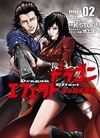 ドラゴンエフェクト坂本龍馬異聞 02 (ヒーローズコミックス)