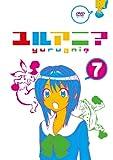 ユルアニ? 7 [DVD]