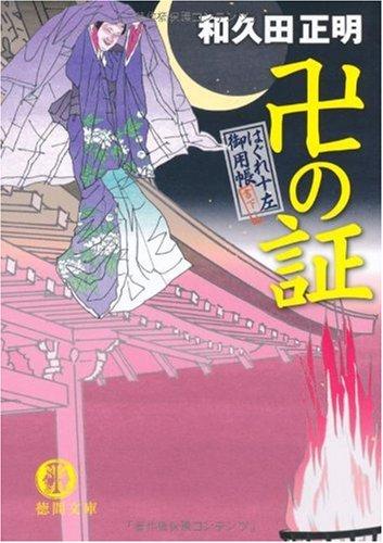 はぐれ十左御用帳 卍の証 (徳間文庫)の詳細を見る
