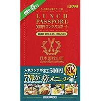 ランチパスポート 愛媛松山版 Vol.11 (ランチパスポート愛媛松山版)