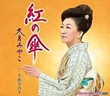 キングレコード 大月みやこ/池田充男/丸山雅仁 紅の傘の画像