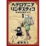 ヘテロゲニア リンギスティコ ~異種族言語学入門~ (1) (角川コミックス・エース)