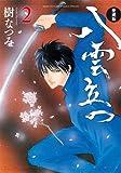愛蔵版 八雲立つ 2 (花とゆめコミックス)