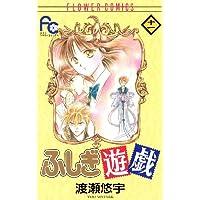 ふしぎ遊戯(11) (フラワーコミックス)
