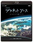 NHKスペシャル プラネットアース Episode 2 「淡水に命あふれる」 [Blu-ray]