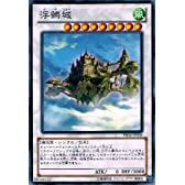 浮鵺城 ノーマル 遊戯王 キャンペーンパック pr04-jp006