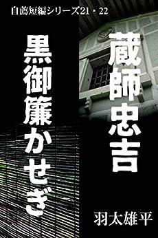 [羽太雄平]の蔵師忠吉・黒御簾かせぎ