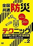 全国共通防災テクニック 災害時に役立つ応急知識Vol.2 [DVD]