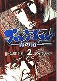 プルンギル 2―青の道 (BUNCH COMICS)
