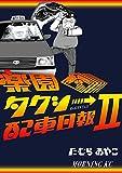 楽園タクシー配車日報(2) (モーニング KC)