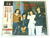 (^^♪五つの赤い風船「血まみれの鳩」 1969年の 反戦歌