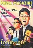 ミュージック・マガジン 2015年 10月号