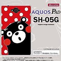 くまモン SH05G スマホケース AQUOS PAD SH-05G カバー アクオス パッド 水玉 赤×白 nk-sh05g-km25