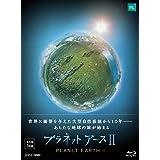 プラネットアースII ブルーレイ BOX [Blu-ray]
