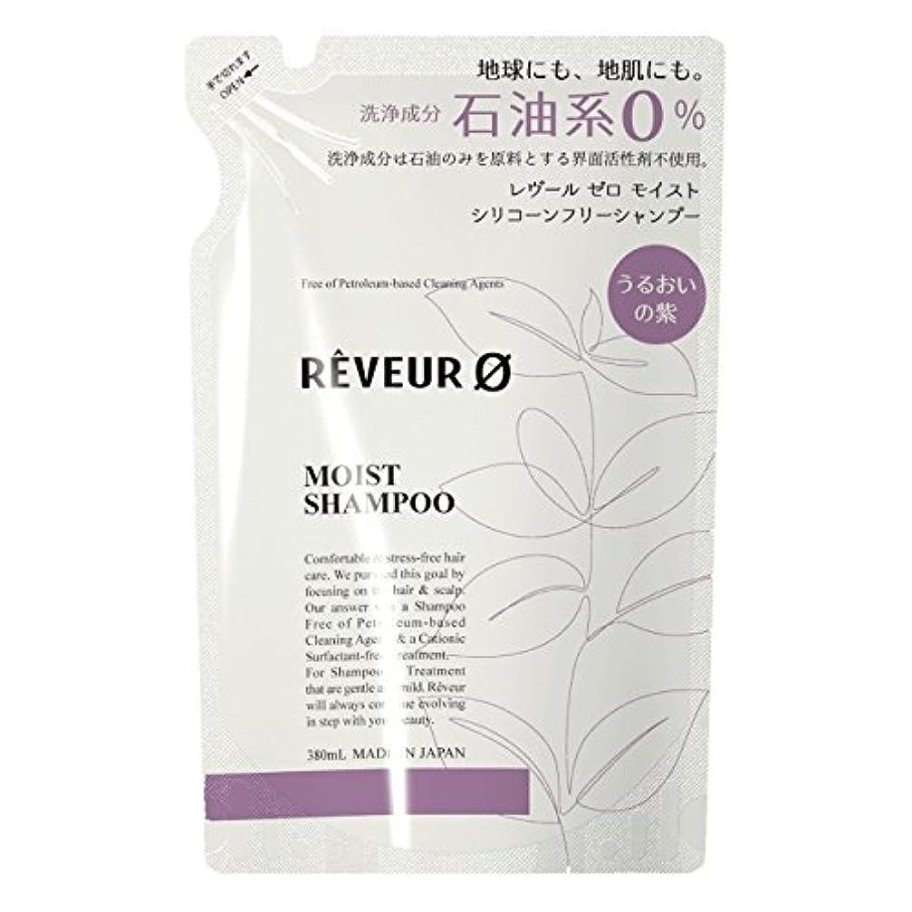 どれ彼女豆腐Reveur0(レヴール ゼロ) モイスト シリコーンフリー シャンプー 〈詰替〉 (380mL)