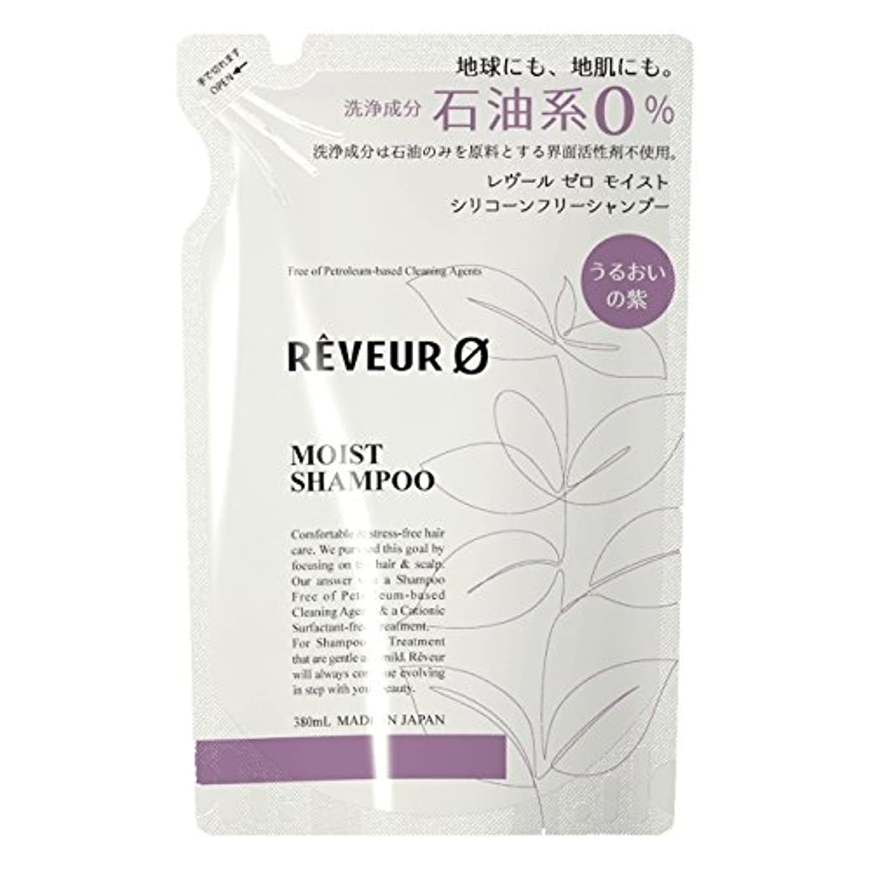 快適ナース漂流Reveur0(レヴール ゼロ) モイスト シリコーンフリー シャンプー 〈詰替〉 (380mL)