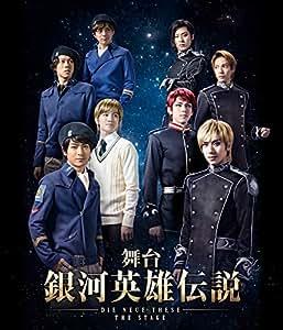 舞台 銀河英雄伝説 DIE NEUE THESE THE STAGE [DVD]