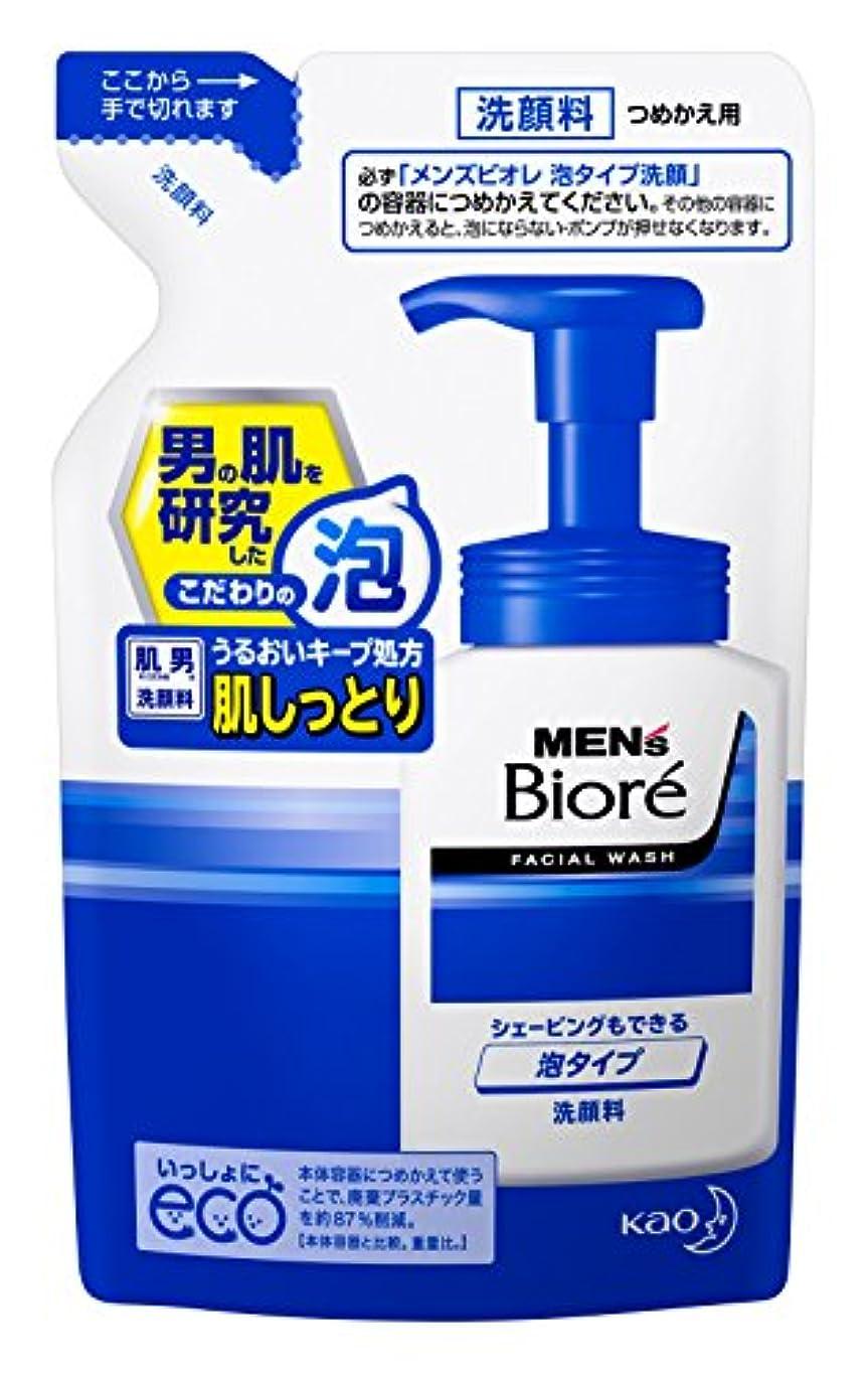 販売員変化ジャーナリストメンズビオレ 泡タイプ洗顔 つめかえ 130ml