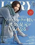 VERY(ヴェリィ) 2018年 12 月号 [雑誌]