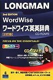 ロングマンワードワイズ英英辞典