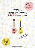 ウクレレ弾き語りソングブック—女子が弾きたい人気ソング60曲—