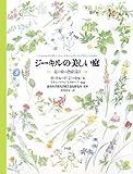 ジーキルの美しい庭―花の庭の色彩設計 画像