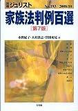家族法判例百選 第7版 (別冊ジュリスト No.193)