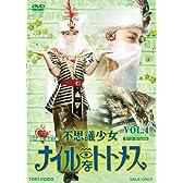 不思議少女ナイルなトトメス VOL.4【DVD】