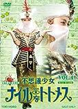不思議少女ナイルなトトメス VOL.4[DVD]