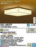 ダイコー LEDシーリングライト【カチット式】DAIKO DCL-39377
