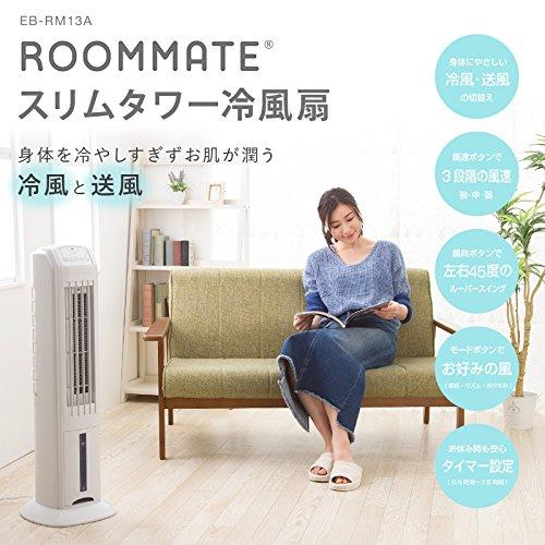 ROOMMATE スリムタワー冷風扇 EB-RM13A