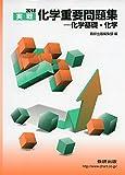 化学重要問題集 2018―化学基礎・化学