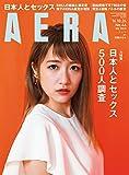 AERA (アエラ) 2016年10/3号 【SEX特集】 [雑誌]