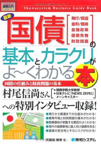 図解入門ビジネス最新国債の基本とカラクリがよ~くわかる本 (How‐nual Business Guide Book)