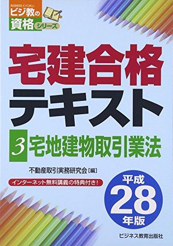 宅建合格テキスト〈3〉宅地建物取引業法〈平成28年版〉 (ビ...