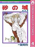 砂の城 4 (りぼんマスコットコミックスDIGITAL)