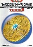 マイクロプロセッサ・アーキテクチャ入門 インターフェース増刊