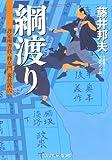 綱渡り―評定所書役・柊左門裏仕置〈6〉 (光文社時代小説文庫)