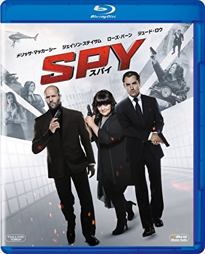 SPY/スパイ [AmazonDVDコレクション] [Blu-ray]