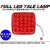 テールランプ/トラックテール 純正テールライト交換用 LEDライト レッド/24V対応